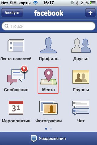 http://mobiset.ru/newsphoto3/March_2011/23/190366_10150121281319947_170515954946_6691544_3711179_n.jpg