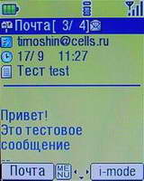 NEC N411i