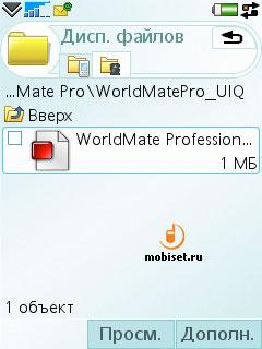 WorldMate Pro