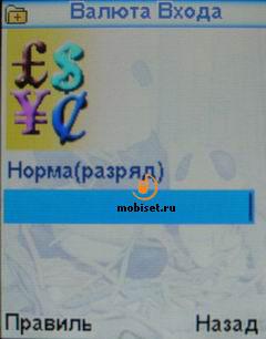 Nokia 8800 China
