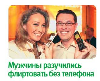 знакомства в билайн саратове на мобильном