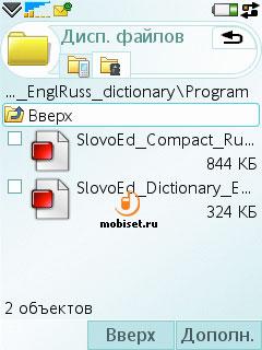 SlovoEd UIQ3