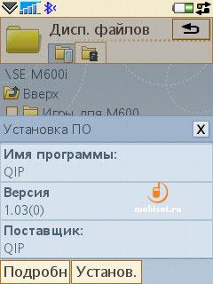 QIP 1.0.3