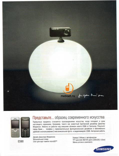 Дайджест «мобильной» рекламы, осень 2007