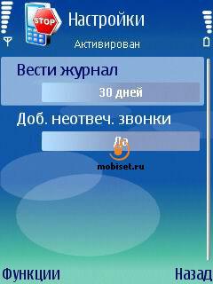 Handy blacklist скачать бесплатно на русском - фото 10