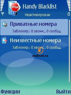 Handy blacklist скачать бесплатно на русском - фото 6