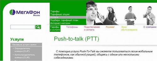 Обзор дополнительных услуг операторов сотовой связи