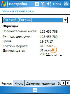 HP iPAQ rw6815