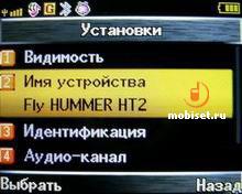 Fly HUMMER HT2