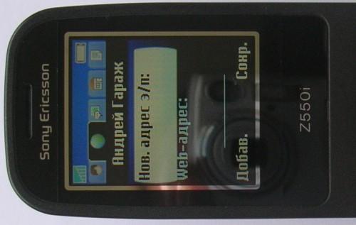 Sony Ericsson Z550i