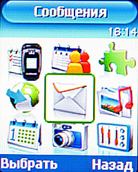 Samsung SGH-X680
