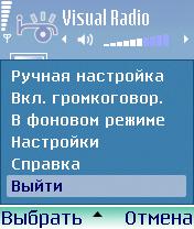 радио FM на смартфоне